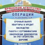 Брянское агенство недвижимости