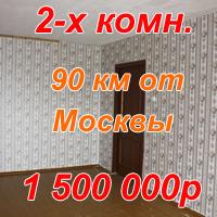Вы хотите купить Квартиру в Подмосковье, д.Алфимово, Ступинский район Московской области