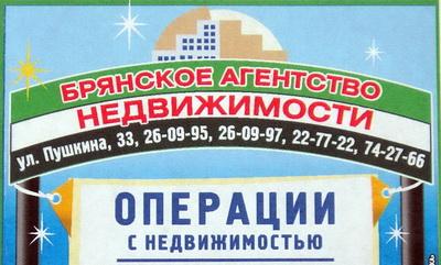 Агентство недвижимости Брянское агентство недвижимости г.Брянск